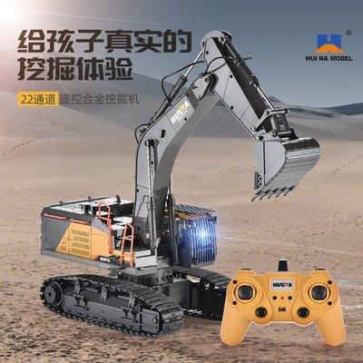 玩具車匯納592工程車模型大號遙控鋁合金挖掘機玩具車兒童電動仿真挖土