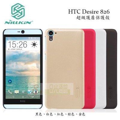 s日光通訊@NILLKIN原廠 HTC Desire 826 超級護盾手機殼 磨砂保護殼 抗指紋保護套 硬殼 新北市
