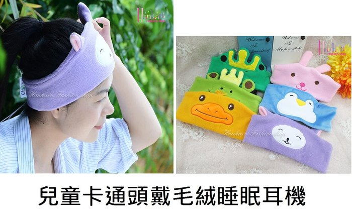 ☆[Hankaro]☆可愛卡通動物造型兒童頭戴毛絨睡眠耳機
