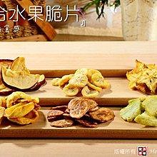 健康本味 天然水果脆片系列 小包裝 最天然的美味 每包105元起 [TW00005]