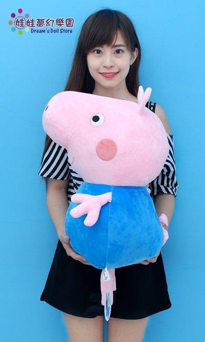 高雄娃娃樂園~佩佩豬娃娃~高60公分~正版PeppaPig~粉紅豬小妹/喬治~佩佩豬大玩偶~生日禮物