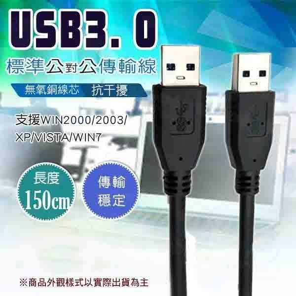 USB3.0公對公 150CM公對公線 數據線 延長線 硬碟資料傳輸線 金屬雙屏蔽隔離 台南PQS
