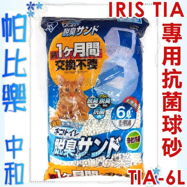 ◇帕比樂◇[促銷狠~~下殺]日本IRIS雙層貓砂盆專用球砂TIA-6L,抗菌球砂~貓砂