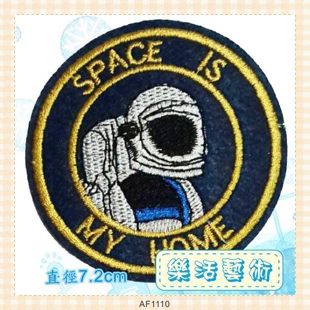 樂活藝術「燙貼布」 ~ 宇宙太空人 刺繡布貼 熨燙貼 貼花 DIY 手作 《有背膠》【現貨】【AF1110】