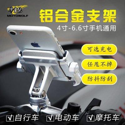 全館折扣 鋁合金自行車手機架導航支架金屬山地車電動機車騎行防震可充電