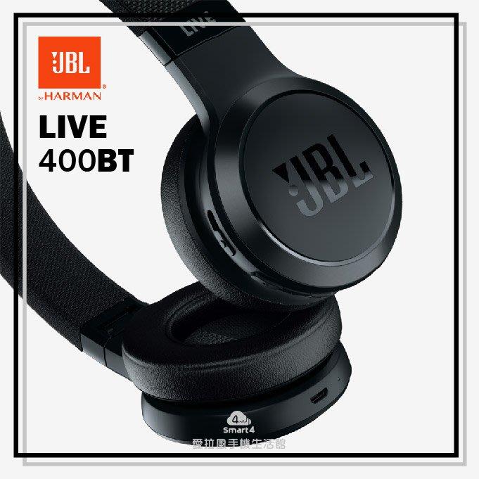 【愛拉風X耳罩耳機】JBL 藍牙耳機 LIVE 400BT 耳罩式 Google Assistant 智能耳機 藍牙耳罩