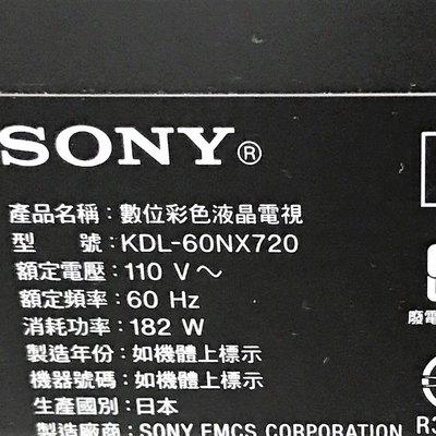 SONY KDL-60NX720 原廠判面板壞 閃紅燈可修