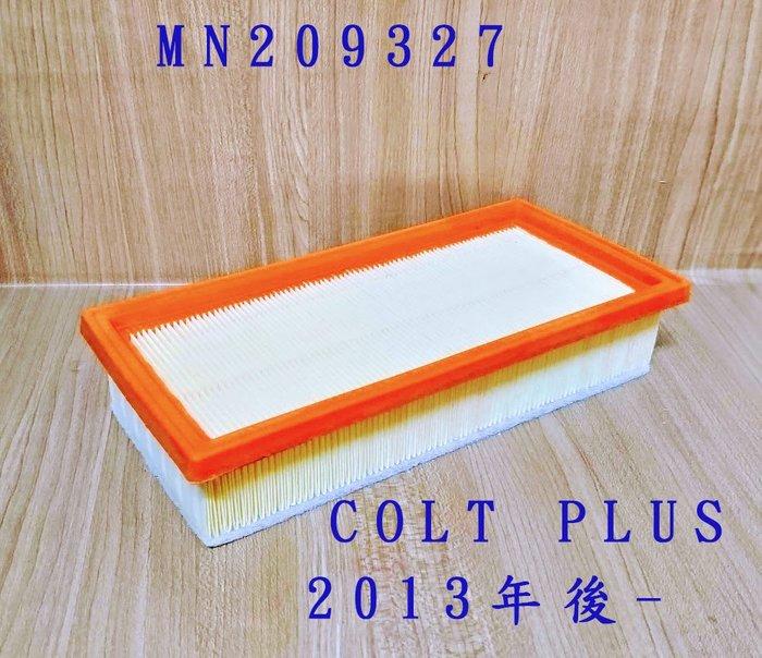 (C+西加小站)三菱 MITSUBISHI COLT PLUS 1.5 (13年10月後) 引擎 空氣芯MN209327