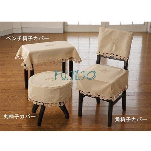 ~FUJIJO~日本存貨款~日本正版【歐式花邊 】 圓形/方型/椅背型椅罩 鋼琴椅子防塵套/琴椅罩