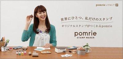 『東西賣客』日本CASIO stamp maker pomrie PC印章製造機STC-U10 DIY印章*空運*