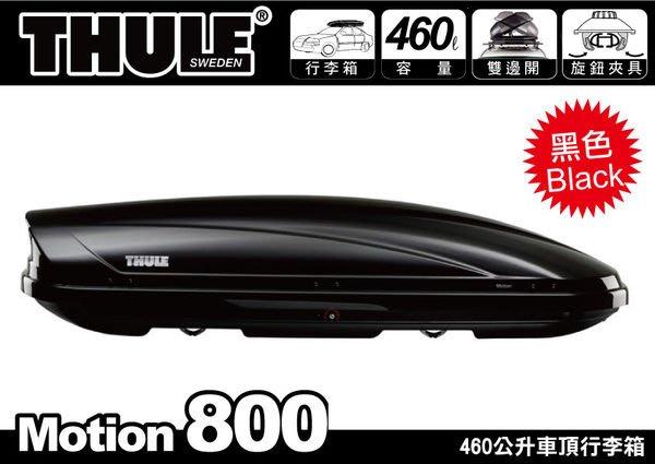 ∥MyRack∥【限量出清】都樂 THULE 6208B Motion 800 黑 460公升 ∥雙開行李箱 車頂箱