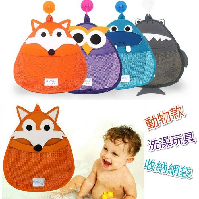 卡通動物造型網袋寶寶浴室玩具收納儲物袋卡通造型附白色掛勾 Dears 收納網袋【YYA35-9001-N】
