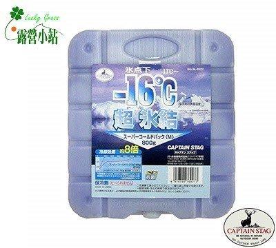 露營小站~【M-6927】 日本鹿牌 CAPTAIN STAG  抗菌超凍媒-16度C冰磚保冷磚800g(M)