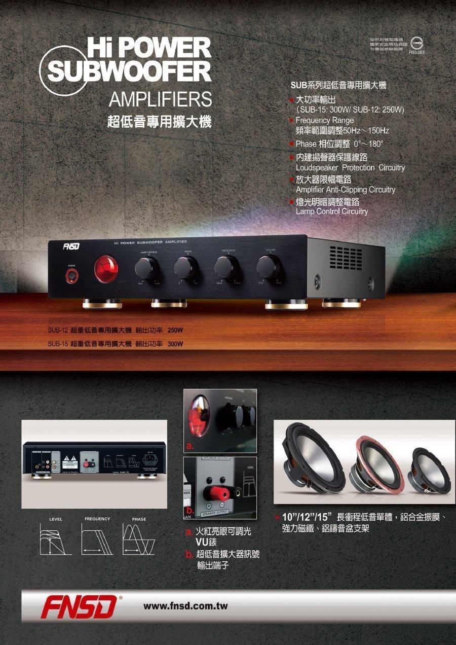面可議價 來電店內更便宜 竹北鴻韻音響影音生活館 FNSD 低音砲 SUB-12