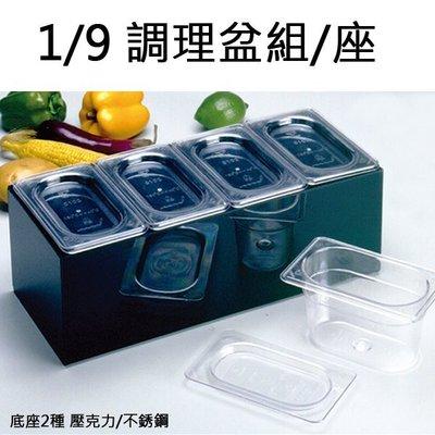 【無敵餐具】不鏽鋼/PC調理盆組1/9 43cmx18cmx11cm 食品儲存盒 大量來電享優惠!!【Y0032】