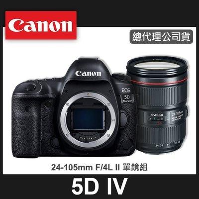 【公司貨】Canon EOS 5D Mark VI  5D4 (搭 EF 24-105 MM F4 L II) 屮R6