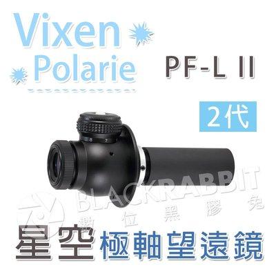 數位黑膠兔【 Vixen Polarie PF-L II 極軸 望遠鏡 2代】 原廠 赤道儀 星野攝影 星空 銀河 望遠