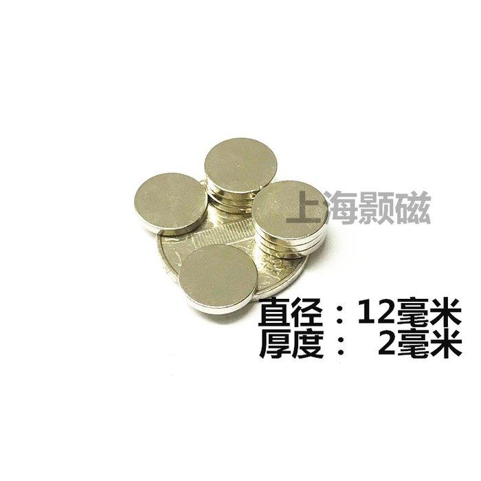 滿200元起發貨-強磁鐵強力圓形12*2mm 強磁圓形D12X2mm 稀土永磁王釹鐵硼吸鐵石