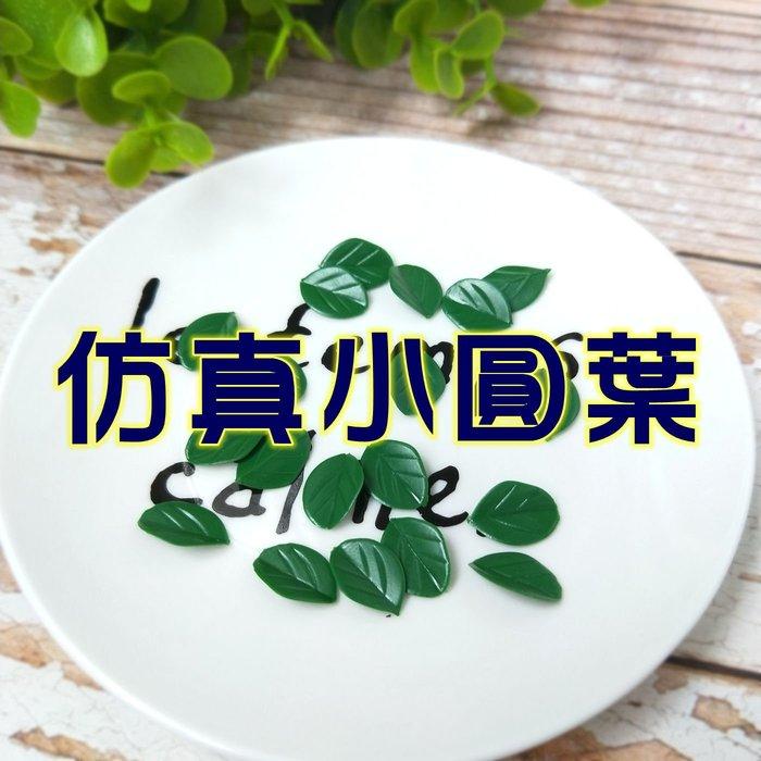 H13《現貨》史萊姆添加【仿真小圓葉-5片一組】滴膠裝飾 史萊姆DIY 仿真材料 假葉子 手作配件 綠葉