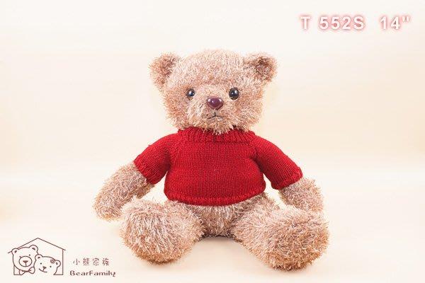 棕色毛衣泰迪熊 長毛 坐姿35公分 全身長度55公分 可繡字~*小熊家族*~ 泰迪熊專賣店~