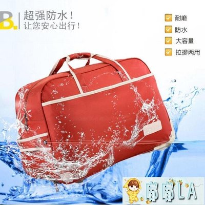 旅行包旅行包女行李包男大容量拉桿包韓版手提包休閒折疊登機箱包旅行袋【嘟嘟LA】