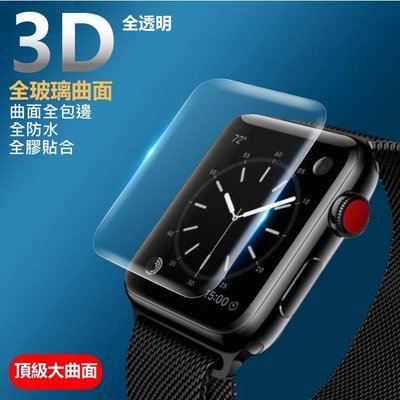 Apple Watch 3D全透明 玻璃貼 防水全曲面 38 42 40 44mm 1/2/3/4代 滿版 全膠 保護貼