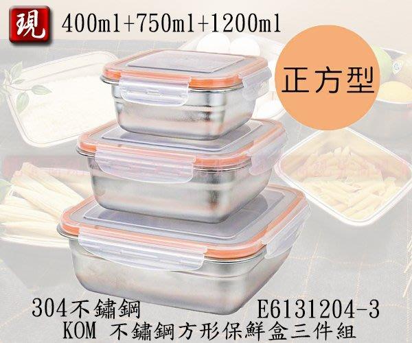 【現貨商】(免運費) 長野匠 KOM 不鏽鋼正方形保鮮盒三件組(400+750+1200ml) 日式 保鮮碗 收納盒