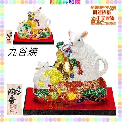 ※龍貓共和國※日本製《2020年干支子年九谷燒 日式 彩繪鼠年行大運 陶瓷招財鼠 招錢鼠化太歲》 擺飾新年禮物