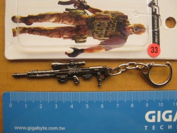 o($︿$)o動漫精品--穿越火線---033--槍系列小型---鑰匙圈扣掛---戰爭武器--精品配件
