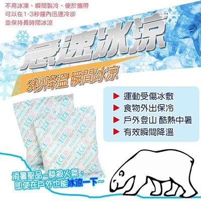 【單車玩家】急凍酷涼冰包(一盒10入)/保冷劑/酷涼包/ 降溫冰敷保冷保冰冷藏 / 炎夏、急救箱冰敷