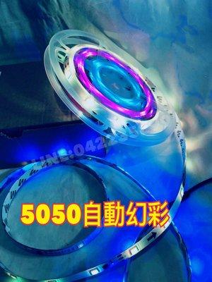 【大通高科技】《實體店面》5050自動幻彩使用台灣特A級5050的LED 防水 一卷5米行李燈 車廂燈 室內燈 燈條