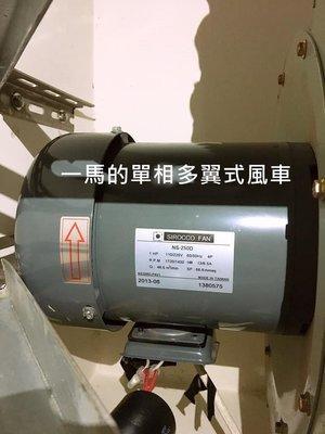 質昌風機(NS250D) 一馬單相多翼式風車(馬達) 1HP 4P 排風機 抽風機 送風機 二手 現貨 抽油煙機