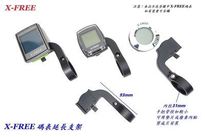 《意生》原廠 碼表延長支架 X-FREE 延伸座 碼表架 碼表座 馬錶支座 碼錶擴充座 轉接座 馬表延伸架 擴充座