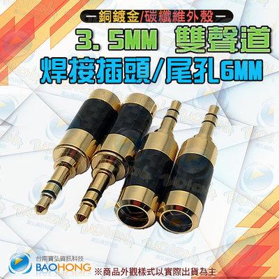 含稅價】碳纖維外殼 銅鍍金 焊線式耳機頭 維修DIY接頭 卡夢3.5mm公頭 接線插頭 雙聲道立體聲 耳機插頭 焊接頭