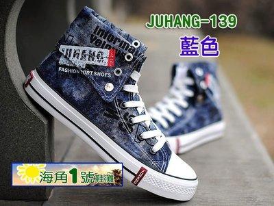 海角一號-潮流新款JUHANG-139高筒復古牛仔街舞鞋 內增高鞋 熱銷韓國最潮情侶鞋