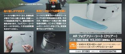 台中皇欣!!正日本ARAI全罩通用AR FOG FREE SHEET 高效率防霧貼片RX-7X VAS-V RR5 !