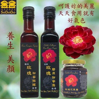 玫瑰養生系列組(玫瑰膠原甜蜜露+玫瑰甜蜜醇釀+玫瑰花果醬)-含運費