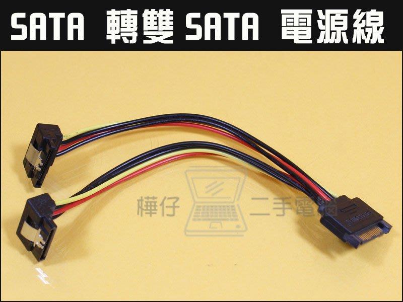 【樺仔3C】SATA 轉雙SATA 電源線 SATA 電源擴充線 一分二 1對2電源線 SATA帶鐵扣 L型