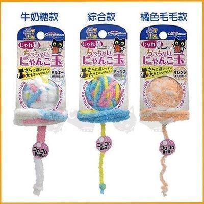 *WANG*《日本Cattyman》愛貓毛線球貓玩具-綜合色共3種【隨機出色】 新北市