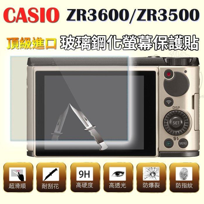 CASIO ZR3600 ZR3500 專用鋼化玻璃螢幕保護貼 鋼化玻璃膜 螢幕玻璃貼 奈米鍍膜 螢幕保護貼 / CQ5
