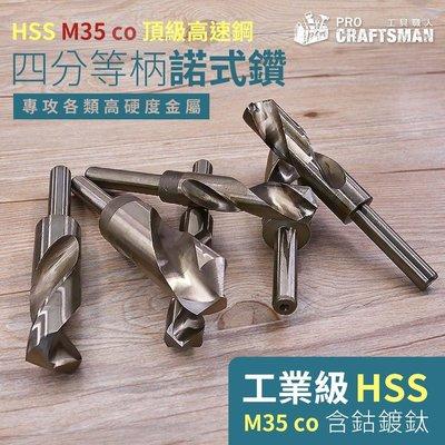 《工具職人》HSS高速鋼M35-四分等柄諾氏鑽 大尺寸諾式鑽頭小柄鑽尾直柄麻花鑽 鋰電鑽孔機圓穴鑽圓穴鋸 階梯鑽鎢鋼滾刀