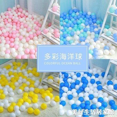 海洋球波波球玩具球球寶寶遊樂園彩球馬卡龍色海洋球 ATF全館免運