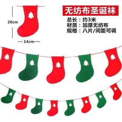 【洋洋小品-DIY聖誕串旗聖誕彩旗-聖誕襪】聖誕拉旗串聖節服裝聖誕節氣氛佈置聖誕燈聖誕金球聖誕帽聖誕老公公服聖誕花