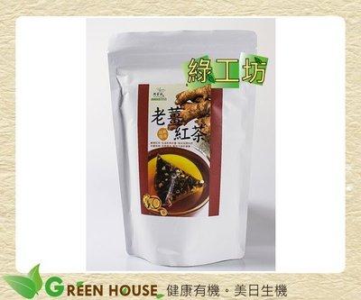 [綠工坊]  老薑紅茶 4g x10包...