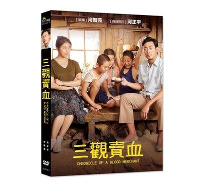 [影音雜貨店] 台聖出品 – 三觀賣血 DVD – 由河正宇、河智苑主演 – 全新正版