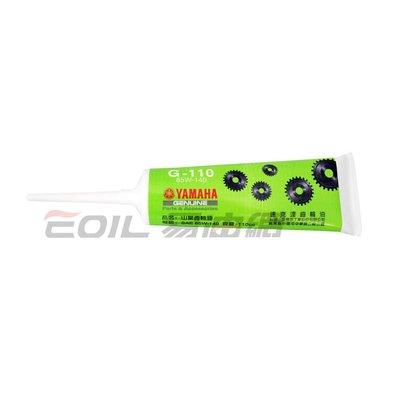 【易油網】YAMAHA 山葉 綠色 齒輪油 85w140 110cc 2T車系 勁戰/GTR 適用 G-110
