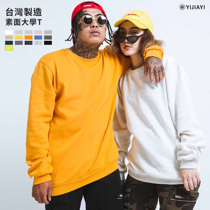 【YIJIAYI】✔(現貨) 台灣製造 情侶款 厚磅磨毛刷毛素面大學T (0495)