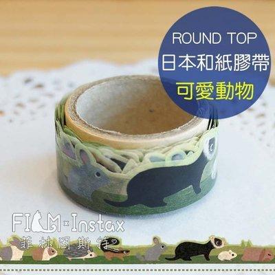 【菲林因斯特】ROUND TOP 日本和紙膠帶 DECO DECO ROLL 可愛動物 / 拍立得空白底片裝飾