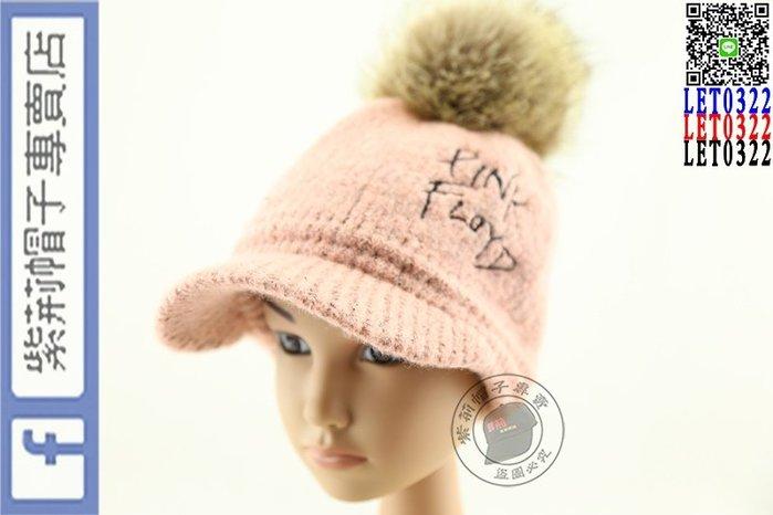 紫荊【PINK 小童毛帽 四色】棒球帽 鴨舌帽 漁夫帽 高爾夫球帽 卡車貨車帽 老帽 板帽 網帽 毛帽 扁帽