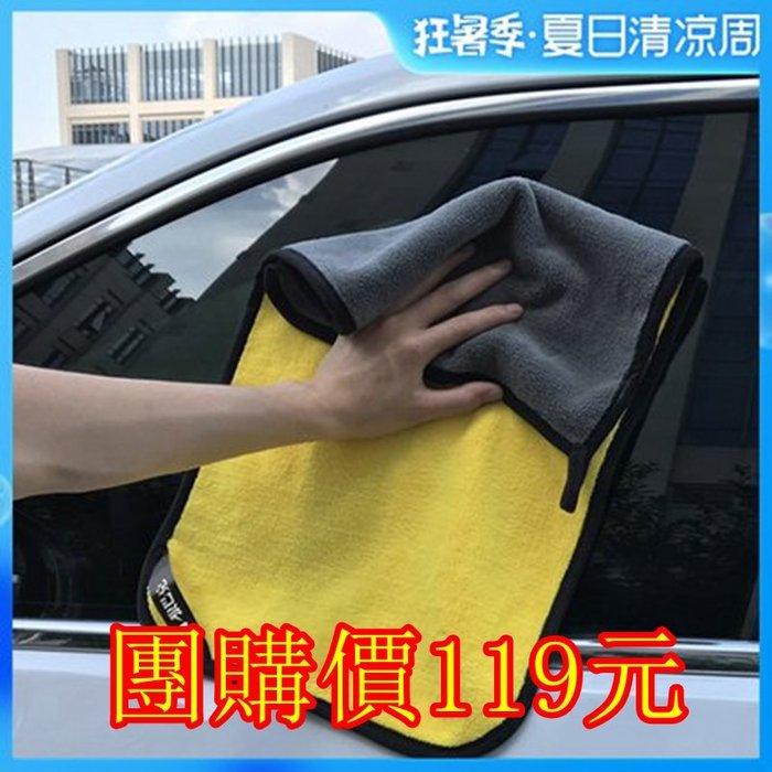 ☆女孩衣著☆細纖維吸水加厚擦車巾 汽車專用洗車手巾毛巾车內清潔布 車上用品(NO.10)